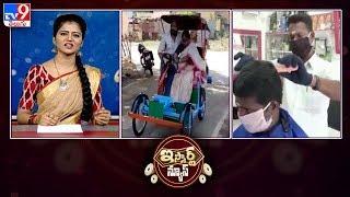 Barber donates 5 lakhs || Son prepared battery car for mom : iSmart News - TV9