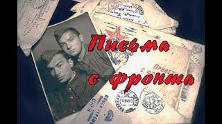Письма с фронта...фронтовые письма борцов с фашизмом