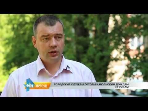 Новости Псков 30.06.2016 # Городские службы готовы к непогоде