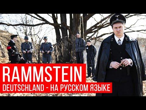 Rammstein - Deutschland (Cover на русском | RADIO TAPOK)