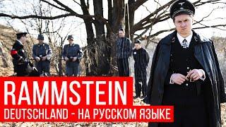 Rammstein   Deutschland (Cover на русском | RADIO TAPOK)