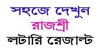 rajashree lottery result ka link kiya hai - 免费在线视频最佳