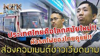 ส่องคอมเมนต์ชาวเวียดนาม-เกี่ยวกับการเดินทางด้วย BTS MRT ในกรุงเทพฯ