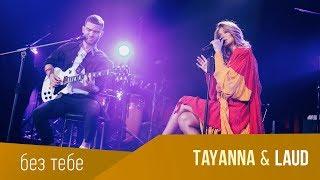 "TAYANNA Feat. LAUD   Без тебе [Концерт ""Фантастична жінка""]"