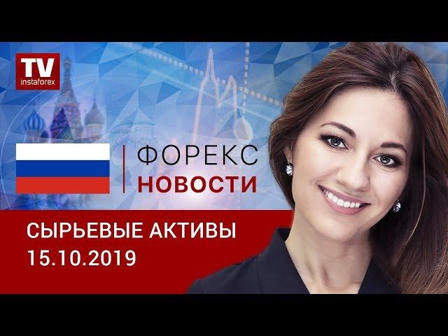 15.10.2019: Китайский фактор может обрушить рубль (Brent, USD/RUB)