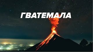 Гватемала - любовь с первого извержения. Ночь на вулкане, города, кофе, озера