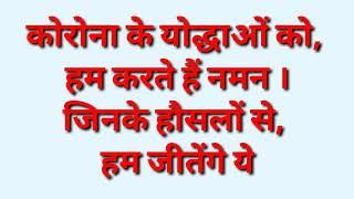corona slogan in hindi || corona awareness slogans || Covid-19 precautions slogans - CORONA