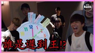 [中字]防彈的遲到王是誰呢??! 據說愛遲到的田柾國居然是......?! BTS 防彈少年團