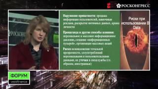 Наталья Касперская: новые угрозы в сфере информации (лекция)