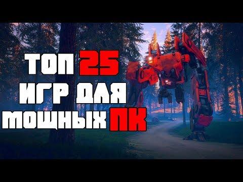 ТОП 25 ИГР ДЛЯ МОЩНЫХ ПК