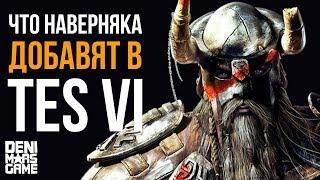 The Elder Scrolls 6 ● Что наверняка будет в TES 6