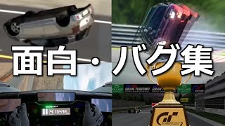 GTSPORTまでの面白バグシーン集 Gran Turismo Sport FAIL & Bug Compilation