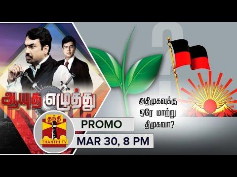 Ayutha-Ezhuthu--Is-DMK-the-only-alternative-for-ADMK--Promo-March-30-Thanthi-TV