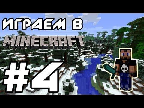Играем в Minecraft - Серия 4 (Зов шахт)