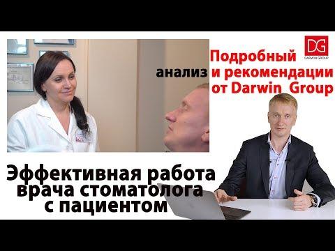 Эффективная работа врача стоматолога с пациентом. С анализом и рекомендациями от Darwin Group