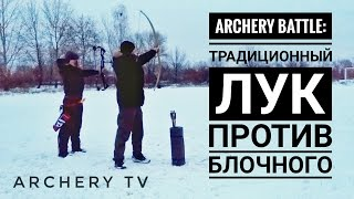 Archery battle: традиционный лук vs блочный лук (Compound bow vs Traditional bow)
