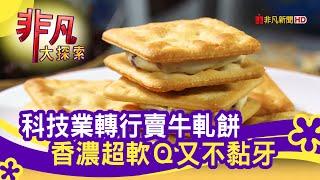 阿仁牛軋餅 Rren Nougat