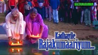 Kadhayile Rajakumaariyum ...(HD) -  Kalyanaraman  Movie Song   Dileep   Navya nair