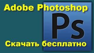 Adobe Photoshop. Как скачать бесплатно любую версию