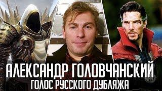 Александр Головчанский — Голос Русского Дубляжа (#030)