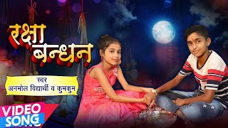 रक्षाबंधन स्पेशल गीत - Rakhi Har Sal Kahe - Anmol Vidyarthi & Kumkum - Bhai Bahan Ka Pyar - Download this Video in MP3, M4A, WEBM, MP4, 3GP