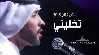 اغاني حصرية فهد الكبيسي - تخليني (حفل دار الأوبرا - كتارا) | 2018 تحميل MP3