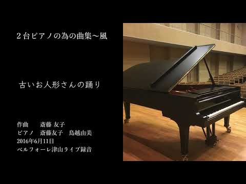 2台のピアノの為の曲集~風より「古いお人形さんの踊り」|作曲&ピアノ:斎藤友子 ピアノ:鳥越由美|楽譜とCD購入できます