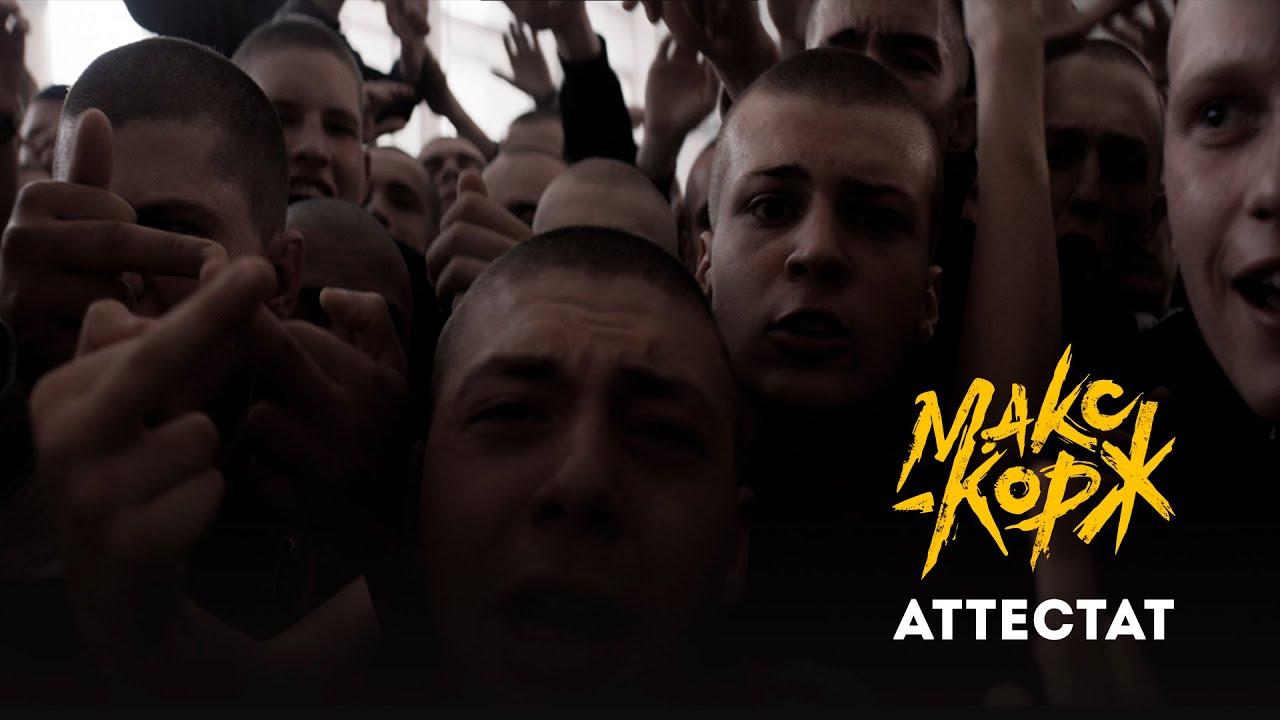 Макс Корж — Аттестат