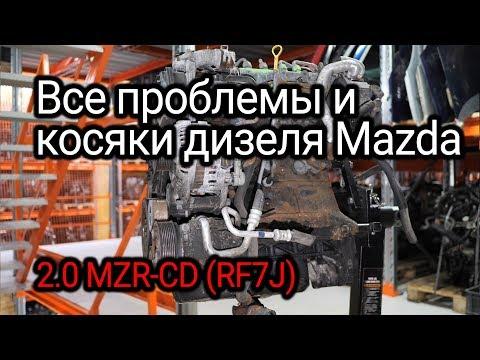 Фото к видео: Крутой турбодизель Mazda 2.0 MZR-CD (RF7J) и всё, что нужно знать о нем