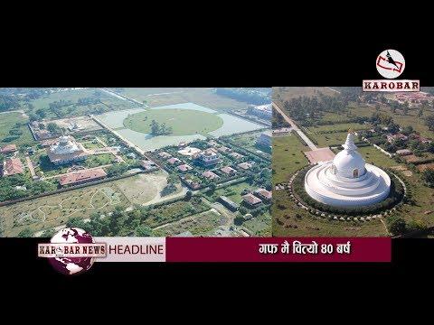 KAROBAR NEWS 2019 05 20 लुम्बिनीको गुरुयोजना तिन बर्ष भित्र तयार हुने सरकारी गफ