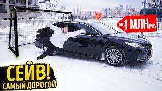 ВРАТАРЬ СПАСАЕТ СВОЮ МАШИНУ ЗА МИЛЛИОН РУБЛЕЙ! / ФУТБОЛ В БОЛЬШОМ ГОРОДЕ