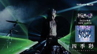 和楽器バンド / 3/22発売NEW ALBUM「四季彩-shikisai-」MUSIC VIDEO COLLECTIONダイジェスト!