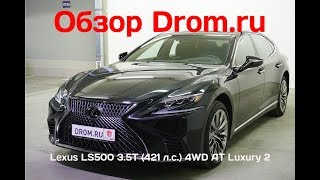 Видеообзор Lexus LS500 2018 3.5T (421 л.с.) 4WD AT Luxury