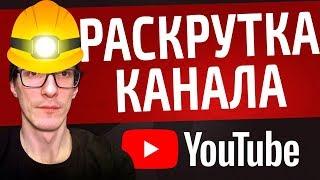 Раскрутка канала YouTube БЕСПЛАТНО | 100% Раскрутка на Ютубе