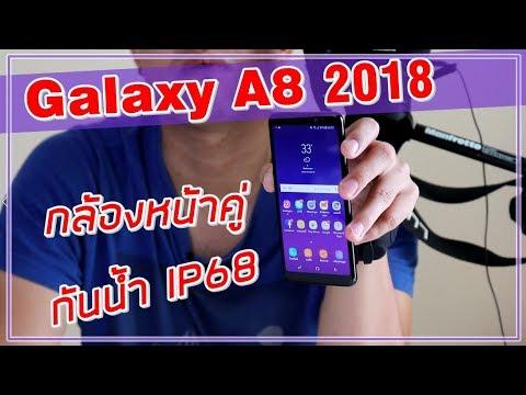 รีวิว Samsung Galaxy A8 2018 ความรู้สึก 18+