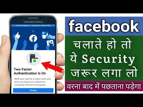 How to Secure Your Facebook Account | अपने फेसबुक अकाउंट को सुरक्षित करना सीखें |