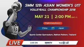 China vs Japan | Asian Women's U17 Volleyball Championship 2018 (Thai dub) - Video Youtube