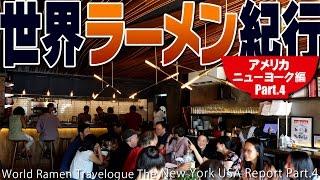 【ラー博TV】世界ラーメン紀行 第22弾 アメリカ・ニューヨーク編4 World Ramen Travelogue The  New York USA Repor4