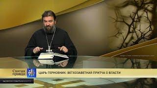 Протоиерей Андрей Ткачёв. Царь-терновник: Ветхозаветная притча о власти