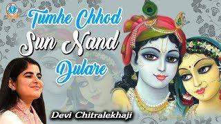 Tumhe Chhod Sun Nand Dulare  Devi Chitralekhaji