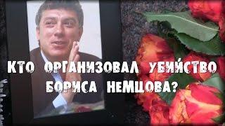 Кто организовал убийство Бориса Немцова?