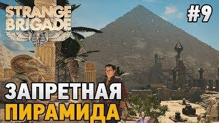 Strange Brigade #9 Запретная пирамида
