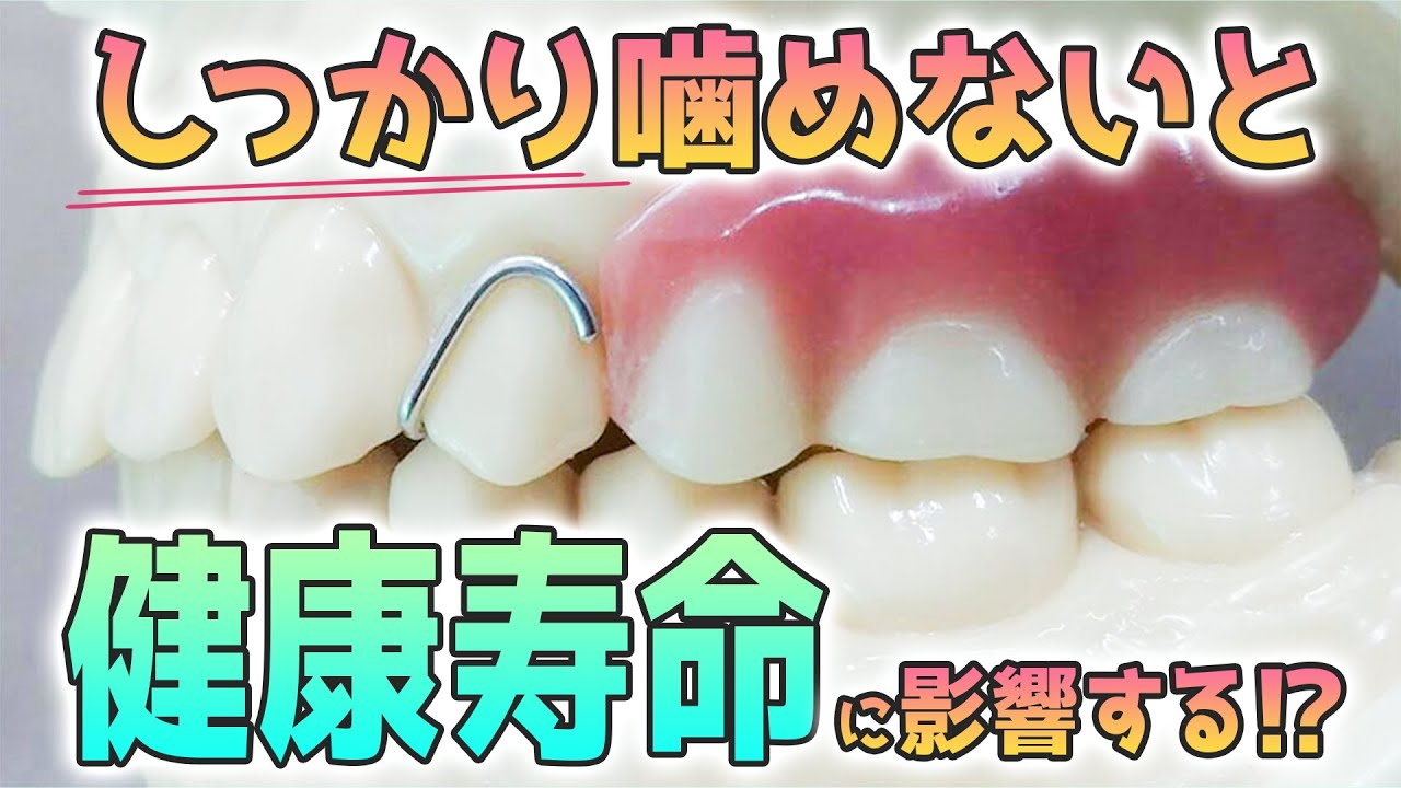 【入れ歯 】しっかり噛めないと、 健康 を損なう可能性が!?!?  口の中 の状況は変わりますので、 入れ歯 の 作り替え は 定期的 に行いましょう!