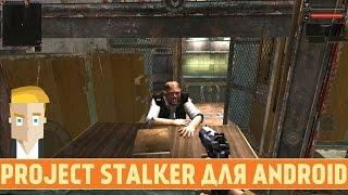 Project Stalker для Android - обзор cборки 1.6