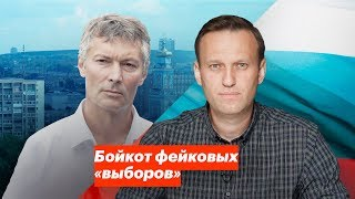 Навальный, Ройзман и екатеринбуржцы про бойкот псевдовыборов