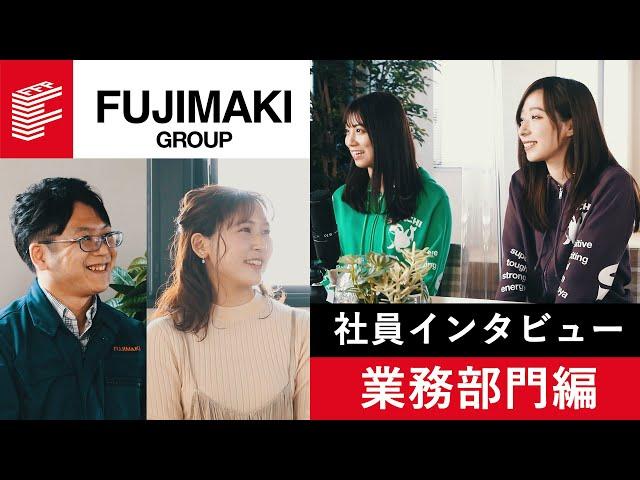 FUJIMAKI GROUP 社員インタビュー #業務部門編