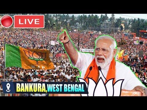 MODI LIVE : PM Modi Addresses Public Meeting at Bankura, West Bengal   BJP 2019 Election Campaign