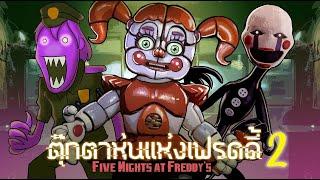 ตุ๊กตาหุ่นแห่งเฟรดดี้ EP.02   Five Nights at Freddy's