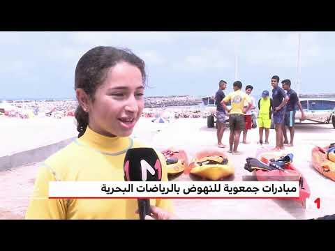 العرب اليوم - شاهد: مبادرات جمعوية للنهوض بالرياضات البحرية في المغرب
