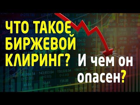 Что такое клиринг на бирже и чем он опасен. Время работы Московской биржи. [TradersGroup]